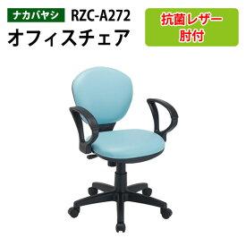 レザーチェア RZC-A272【送料無料(北海道 沖縄 離島を除く)】抗菌レザー オフィスチェア 書斎用椅子 肘付き