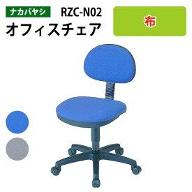 事務椅子 肘無し RZC-N02 W53.5xD56〜59xH74.5〜85cm【送料無料(北海道 沖縄 離島を除く)】オフィスチェア OAチェア パソコンチェア 自宅用