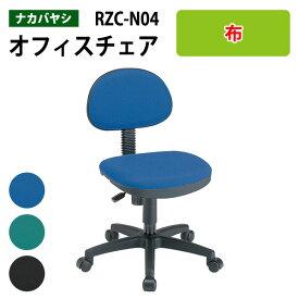 オフィスチェア 肘無し RZC-N04 W54xD54xH74〜84.5cm【送料無料(北海道 沖縄 離島を除く)】ロッキングチェア 事務椅子 書斎 自宅用