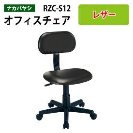 事務椅子 レザー 肘無し RZC-S12 W51.5xD55xH78〜89cm【送料無料(北海道 沖縄 離島を除く)】オフィスチェア レザーチェア OAチェア 書斎 自宅用