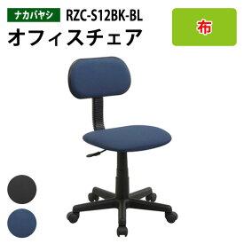 事務椅子 肘無し RZC-S12BK/BL W51.5xD55xH78〜89cm【送料無料(北海道 沖縄 離島を除く)】オフィスチェア OHチェア 書斎 自宅用