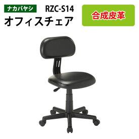 事務椅子 肘無し RZC-S14 W52xD55xH74.5〜85.5cm【送料無料(北海道 沖縄 離島を除く)】オフィスチェア レザーチェア OHチェア 書斎 自宅用