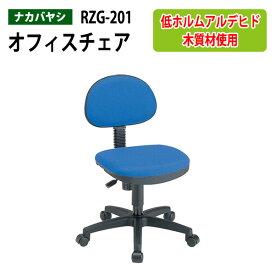 事務椅子 肘無し RZG-201 W53.5xD56xH72.5〜89.5cm【送料無料(北海道 沖縄 離島を除く)】オフィスチェア OHチェア 教員用 職員用 学校 自宅