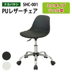 会議椅子 SHC-001 W49.5xD47xH62〜72cm【送料無料(北海道 沖縄 離島を除く)】シェルチェアミニ ミーティングチェア
