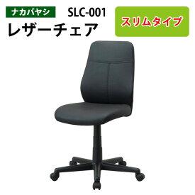事務椅子 SLC-001 W61.5xD59.5xH87.5〜99cm【送料無料(北海道 沖縄 離島を除く)】オフィスチェア レザーチェア スリムOAレザーチェア 書斎