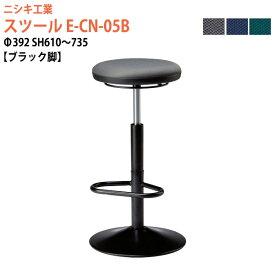 スツール 丸椅子 E-CN-05B Φ39.2x高さ61〜73.5cm ブラック脚 【送料無料(北海道 沖縄 離島を除く)】 丸イス チェア 待合室 カウンター