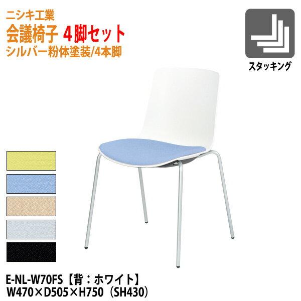 ミーティングチェア 4脚セット E-NL-W70FS-4 W47xD50.5xH75 SH43cm【送料無料(北海道 沖縄 離島を除く)】 会議椅子 会議イス 会議用椅子 会議室 スタッキングチェア スタックチェア キャスター メッシュチェア ニシキ工業