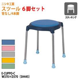 丸椅子 スツール E-CUPPO-C 6脚セット φ36(座面) SH44.5cm 【送料無料(北海道 沖縄 離島を除く)】 丸イス 事務椅子 おしゃれ ニシキ工業 オフィス家具