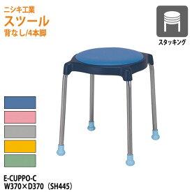 丸椅子 スツール E-CUPPO-C φ36(座面) SH44.5cm 【送料無料(北海道 沖縄 離島を除く)】 丸イス 事務椅子 おしゃれ ニシキ工業 オフィス家具