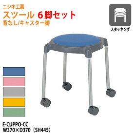 丸椅子 スツール E-CUPPO-CC 6脚セット φ36(座面) SH44.5cm 【送料無料(北海道 沖縄 離島を除く)】 丸イス 事務椅子 おしゃれ ニシキ工業 オフィス家具