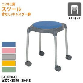 丸椅子 スツール E-CUPPO-CC φ36(座面) SH44.5cm 【送料無料(北海道 沖縄 離島を除く)】 丸イス 事務椅子 おしゃれ ニシキ工業 オフィス家具
