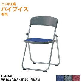 パイプイス 軽量 E-SO-64F W51.4xD46.3xH74.5cm 【送料無料(北海道 沖縄 離島を除く)】 折りたたみ椅子 折畳チェア 自治会 公民館 集会 店舗 会社 会議