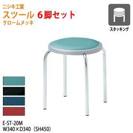 丸椅子 スツール E-ST-20M-6 6脚セット φ36.5(座面) SH45cm 【送料無料(北海道 沖縄 離島を除く)】 丸イス チェア 待合室 食堂