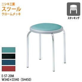 丸椅子 スツール E-ST-20M φ36.5(座面) SH45cm 【送料無料(北海道 沖縄 離島を除く)】 丸イス チェア 待合室 食堂