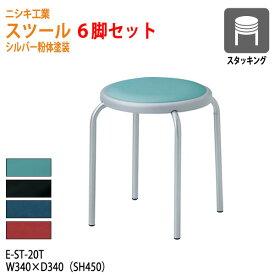 丸椅子 スツール E-ST-20T-6 6脚セット φ36.5(座面) SH45cm 【送料無料(北海道 沖縄 離島を除く)】 丸イス チェア 待合室 食堂