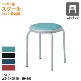 丸椅子 スツール E-ST-20T φ36.5(座面) SH45cm 【送料無料(北海道 沖縄 離島を除く)】 丸イス チェア 待合室 食堂