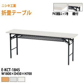 会議テーブル 折りたたみ E-KCT-1845 W180xD45xH70cm 角型 【送料無料(北海道 沖縄 離島を除く)】 会議用テーブル 折り畳み ミーティングテーブル 折畳 キャスター付
