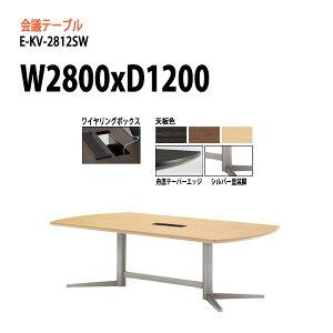 会議テーブル E-KV-2812SW (脚:シルバー) W280xD120xH70cm 【送料無料(北海道 沖縄 離島を除く)】 会議用テーブル おしゃれ ミーティングテーブル 長机 会議室 会議机 大型 高級