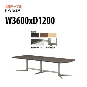 会議テーブル E-KV-3612S (脚:シルバー) W360xD120xH70cm 【送料無料(北海道 沖縄 離島を除く)】 会議用テーブル おしゃれ ミーティングテーブル 長机 会議室 会議机 大型 高級