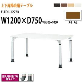会議テーブル 上下昇降機能付 E-TDL-1275K W120xD75xH70〜100cm 角型 【送料無料(北海道 沖縄 離島を除く)】 会議用テーブル おしゃれ ミーティングテーブル 長机 高さ調節 昇降