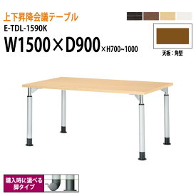 会議テーブル 上下昇降機能付 E-TDL-1590K W150xD90xH70〜100cm 角型 【送料無料(北海道 沖縄 離島を除く)】 会議用テーブル おしゃれ ミーティングテーブル 長机 高さ調節 昇降
