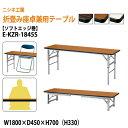 折りたたみ座卓兼用テーブル (高さ70・33cm) E-KZR-1845S W180×D45×H70(33)cm 角型 ソフトエッジ巻 【送料無料(北海道 沖縄 離島を…