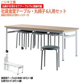 食堂用テーブル 6人用セット チェア収納可能 食堂用テーブル(E-RHM-1875) 1脚 + チェア(E-ST-20T) 6脚 【送料無料(北海道 沖縄 離島を除く)】