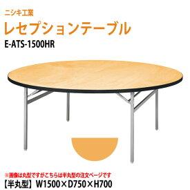 レセプションテーブル 半円型天板 E-ATS-1500HR W150×D75×H70cm 【送料無料(北海道 沖縄 離島を除く)】 ホテル 結婚式 飲食店 パーティー 業務用 店舗用