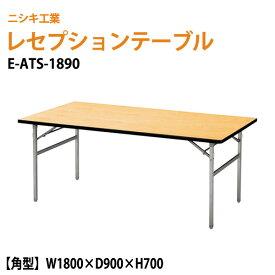 レセプションテーブル E-ATS-1890 角型 W180×D90×H70cm 【送料無料(北海道 沖縄 離島を除く)】 ホテル 結婚式 飲食店 パーティー 業務用 店舗用