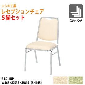 レセプションチェア 店舗用椅子 E-LC-1UP 5脚セットW46.5xD53.5xH81.5cm SH44.5cm 【送料無料(北海道 沖縄 離島を除く)】 ホテル 飲食店 結婚式 冠婚葬祭 パーティー