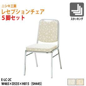 レセプションチェア 店舗用椅子 E-LC-2C 5脚セットW46.5xD53.5xH81.5cm SH44.5cm 【送料無料(北海道 沖縄 離島を除く)】 ホテル 飲食店 結婚式 冠婚葬祭 パーティー
