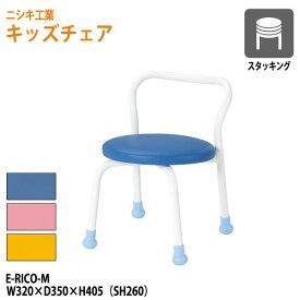 保育園 椅子 E-RICO-M W32xD35xH40.5 SH26cm【送料無料(北海道 沖縄 離島を除く)】 キッズチェア チャイルドチェア 幼稚園 子供用椅子