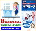 【あす楽】お風呂のお湯を設定量で止めてあふれるのを防いで節水 ママラーク HV-83M 送料無料 蛇口に簡単取り付け