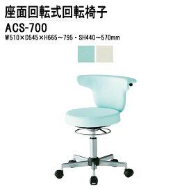 診察椅子 作業椅子 ACS-700 W51xD54.5xH66.5~79.5cm 【送料無料(北海道 沖縄 離島を除く)】 病院 診察室 オフィスチェア 事務所