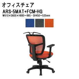 事務椅子 ARS-5MAT-FCM-HG W61×D60×H88〜96.5cm 布張り 肘あり ハンガー付き 【送料無料(北海道 沖縄 離島を除く)】 オフィスチェア 会議椅子 会議室 オフィス家具 オフィス