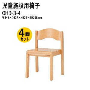 保育園 椅子 CHD-3-4 4脚セット 【送料無料(北海道 沖縄 離島を除く)】 キッズチェア チャイルドチェア 幼稚園 子供用椅子