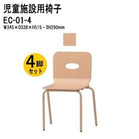 保育園 椅子 4脚セット EC-01-4 【送料無料(北海道 沖縄 離島を除く)】 キッズチェア チャイルドチェア 幼稚園 子供用椅子