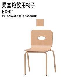 キッズチェア EC-01 W34.5xD33.8xH51.5cm 【送料無料(北海道 沖縄 離島を除く)】 子供用椅子 保育園 幼稚園 子供用