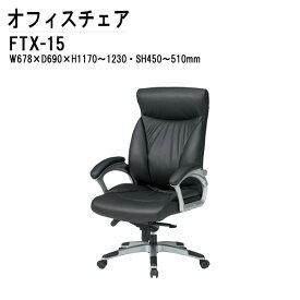 事務椅子 FTX-15 W67.8xD69xH117~123cm 本革 肘あり 【送料無料(北海道 沖縄 離島を除く)】オフィスチェア 事務椅子 事務所 会社 工場