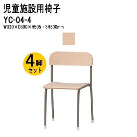 保育園 椅子 YC-04-4 W32×D30×H50.5cm 4脚セット 【送料無料(北海道 沖縄 離島を除く)】キッズチェア チャイルドチェア 幼稚園 子供用椅子