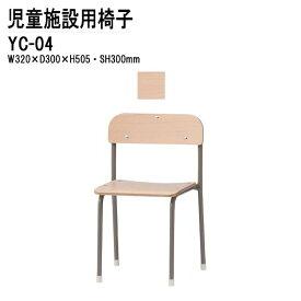 キッズチェア YC-04 W32xD30xH50.5cm 【送料無料(北海道 沖縄 離島を除く)】子供用椅子 保育園 幼稚園 子供用