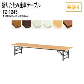 折りたたみ座卓テーブル TZ-1245 W120XD45XH33cm 共貼りタイプ 【送料無料(北海道 沖縄 離島を除く)】 折畳座卓テーブル 長机