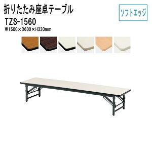 折りたたみ座卓テーブル TZS-1560 W150XD60XH33cm ソフトエッジタイプ 【送料無料(北海道 沖縄 離島を除く)】 折畳座卓テーブル 長机