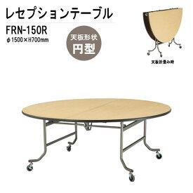 レセプションテーブル FRN-150R Φ150xH70cm 【送料無料(北海道 沖縄 離島を除く)】 ホテル 店舗 飲食店 パーティー 結婚式