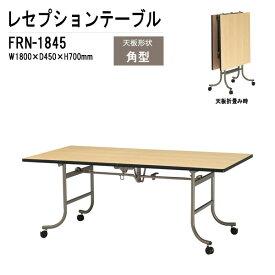 レセプションテーブル FRN-1845 W180xD45xH70cm 【送料無料(北海道 沖縄 離島を除く)】 ホテル 店舗 飲食店 パーティー 結婚式