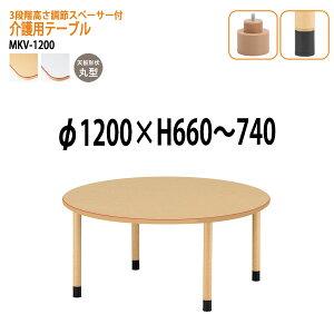 介護テーブル 3段階高さ調節 MKV-1200 Φ120x高さ66〜74cm 丸型 アジャスター脚 【送料無料(北海道 沖縄 離島を除く)】 介護用テーブル 車椅子対応
