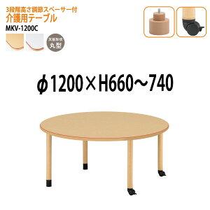 介護テーブル 3段階高さ調節 MKV-1200C Φ120x高さ66〜74cm 丸型 キャスター脚 【送料無料(北海道 沖縄 離島を除く)】 介護用テーブル 車椅子対応