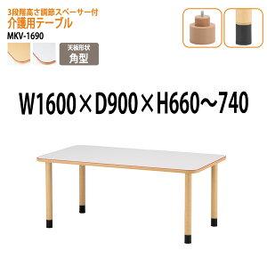介護テーブル 3段階高さ調節 MKV-1690 幅160x奥行90x高さ66〜74cm 角型 アジャスター脚 【送料無料(北海道 沖縄 離島を除く)】 介護用テーブル 車椅子対応