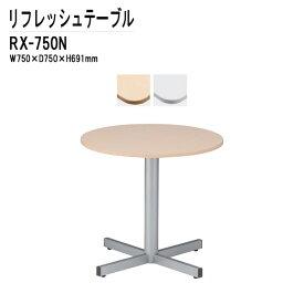 丸形 ラウンジテーブル Φ75cm RX-750N 【送料無料(北海道 沖縄 離島を除く)】 軽飲食 打ち合わせ用テーブル 待合室用テーブル