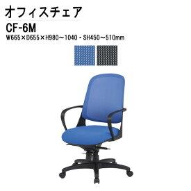 事務椅子 CF-6M W66.5×D65.5×H98〜104cm 布張り 肘付 【送料無料(北海道 沖縄 離島を除く)】 オフィスチェア 事務所 会社 上下昇降 TOKIO オフィス家具